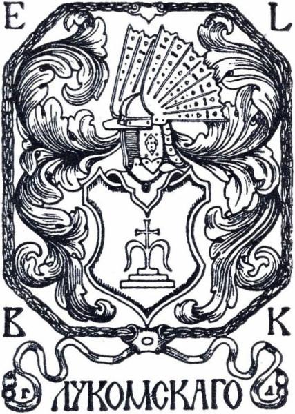 23. Рис. 23. Кн. знак В. К. Лукомского, рис. Г. К. Лукомского