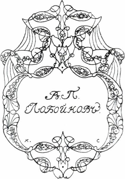 31. Рис. 31. Кн. знак В. Лобойкова, рис. К. Сомова