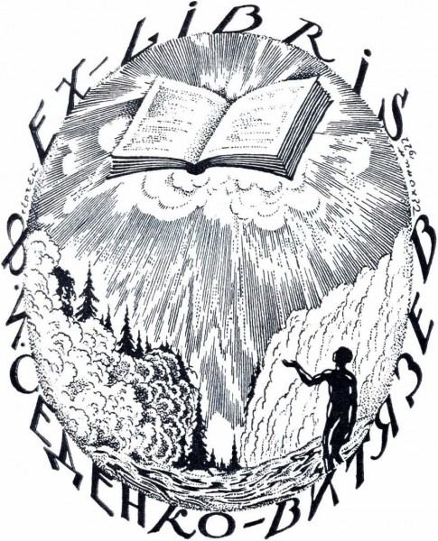 32. Рис. 32. Кн. знак Ф.И. Седенко-Витязева, рис. С.В. Чехонина