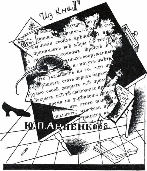 34. Рис. 34. Кн. знак Ю.П. Анненкова, рис. его же