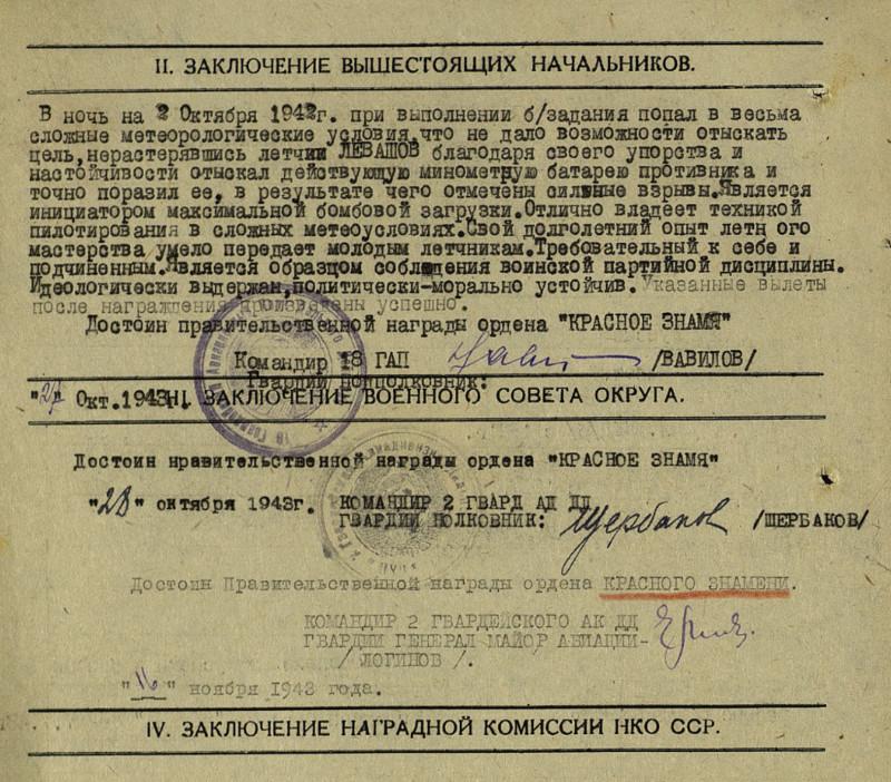18-й гвардейский Севастопольский Краснознаменный авиационный полк дальнего действия