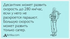 atkritka_1381338071_513_m