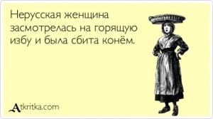 atkritka_1408373017_969_m