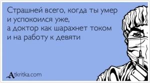 atkritka_1408539058_296_m