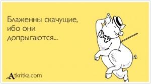 atkritka_1411231375_554_m