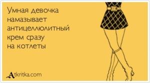 atkritka_1411638163_882_m