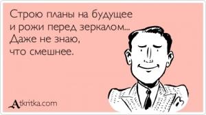 atkritka_1412231335_901_m