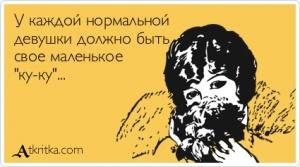 atkritka_1412423212_300_m