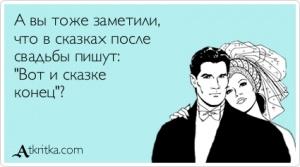 atkritka_1412541671_660_m