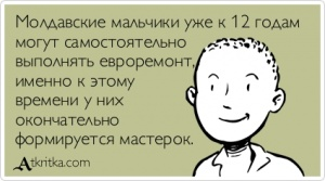 atkritka_1381337661_660_m