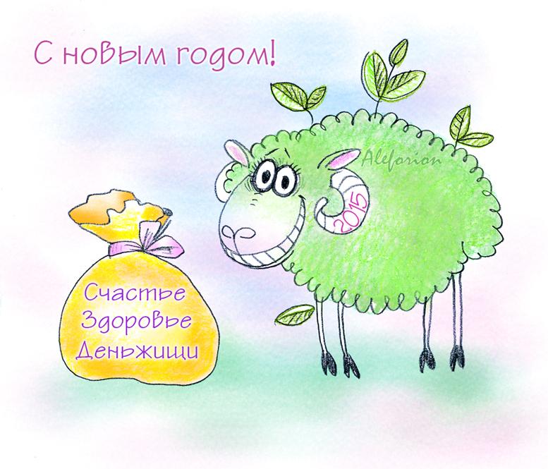 Sheep-NYear-777