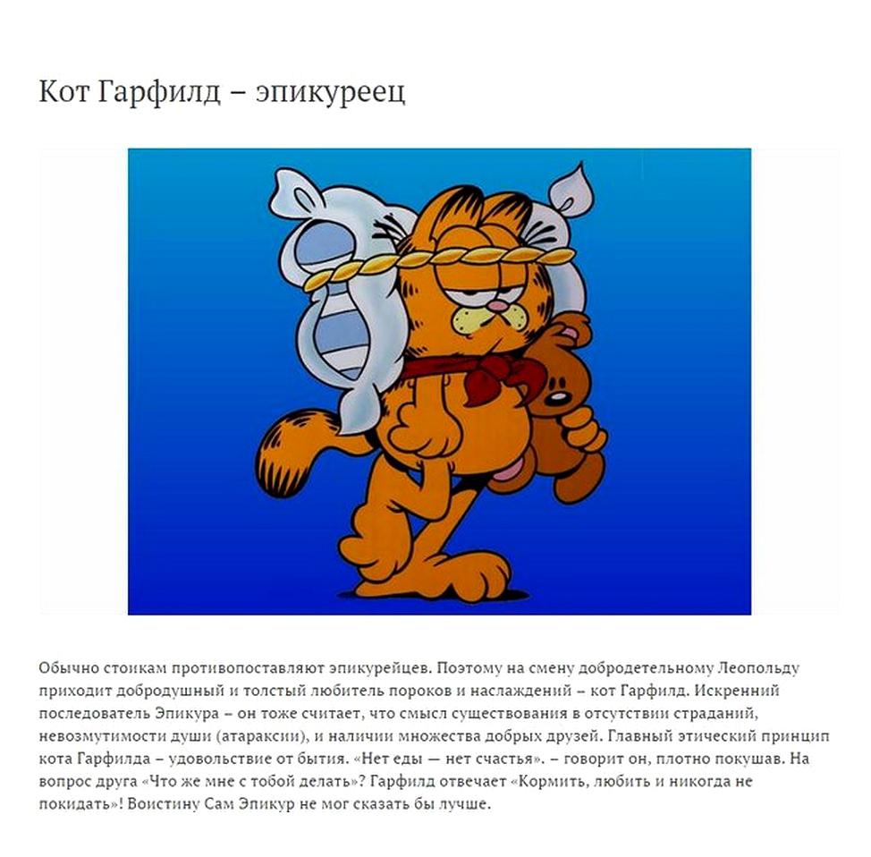 Философы-3