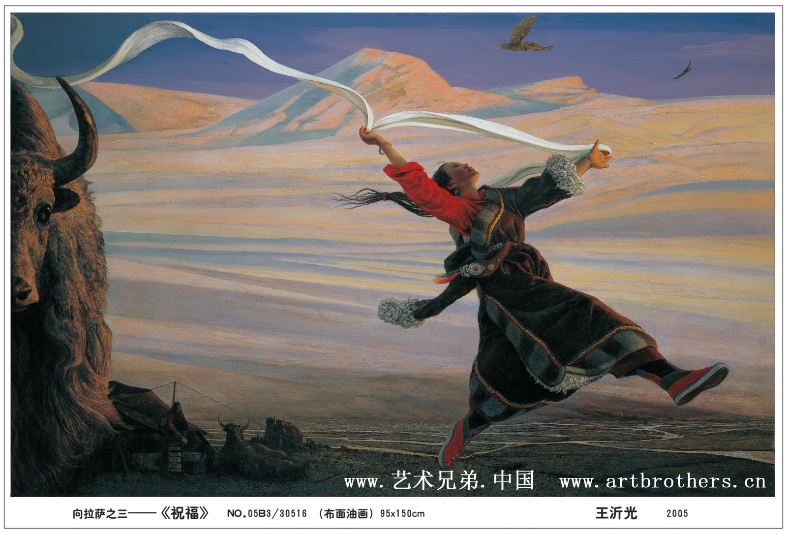2005王沂光【向拉萨】之三《祝福》95X150cm