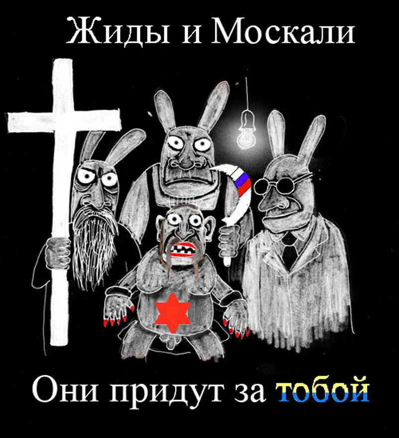 жиды и москали