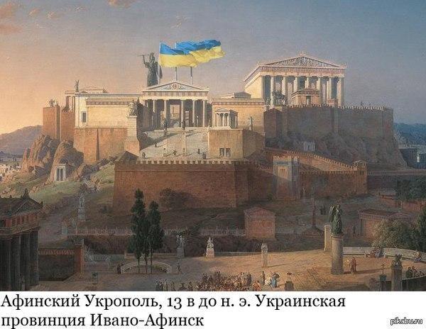 укрополь