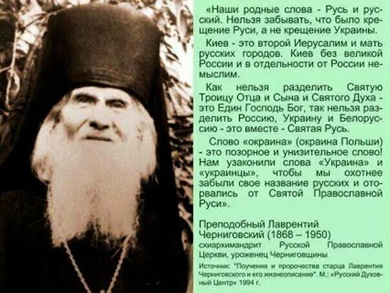 Преподобный Лаврентий Черниговский о последних временах
