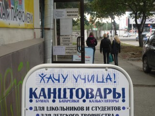 the shop poster with the grammatical mistakes, Ekaterinburg, 2010