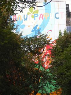 Ekaterinburg, 2010