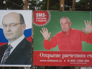 region governor Mr. Misharin vs. famous actor Sergei Garmash