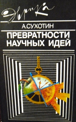 a book of the popular science Eureka series (USSR)
