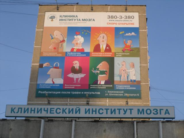 Екатеринбург - янв. 2012 г., автор снимка - Александр Седов
