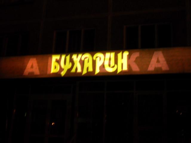 Екатеринбург - авг. 2011 г., автор снимка - Александр Седов
