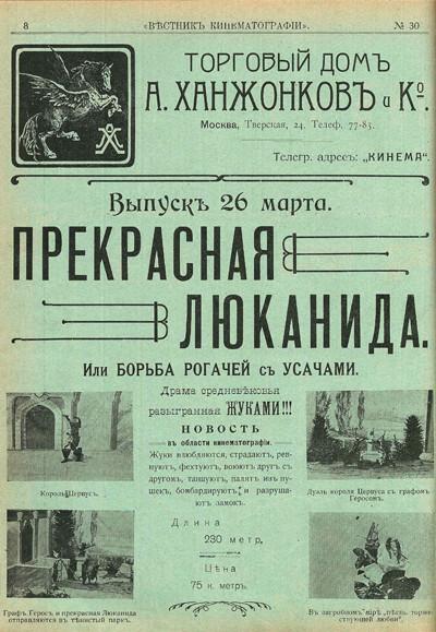 A Beautiful Lukanida -- a poster (1912)