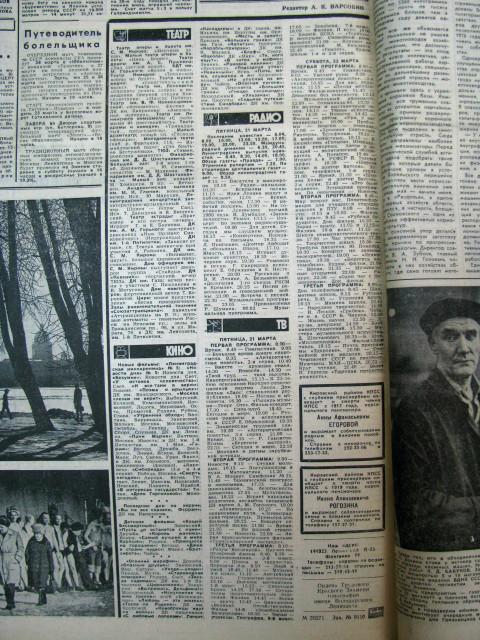 Ленинградская правда, 21 марта 1980 г.
