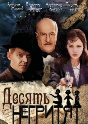 a poster of Desayt negrityat (Ten Little Indians, 1987) - Soviet film adaptation of Agatha Christie's novel