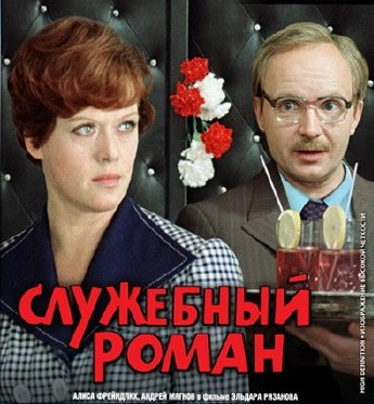 Служебный роман - The Office Romance, film directed by Eldar Ryazanov (1977)