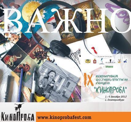 Кино-проба_2012