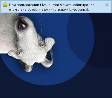 Живой_Журнал