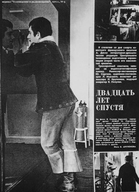 Армен Джигарханян в роли Д Артаньяна - страница из журнала