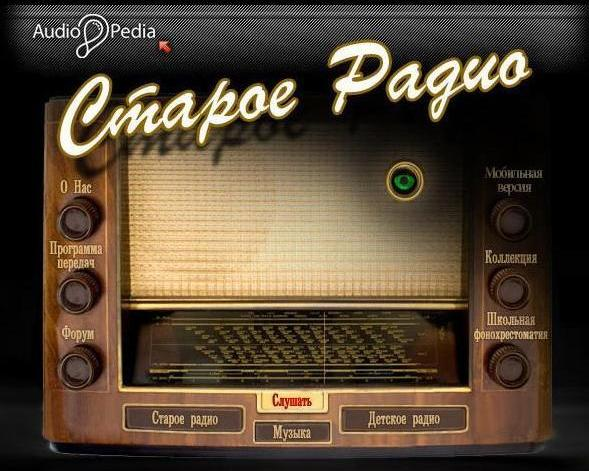 Старое_радио