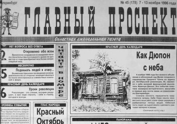 газета Главный проспект о Франсуа Дюпоне, 1996 г.