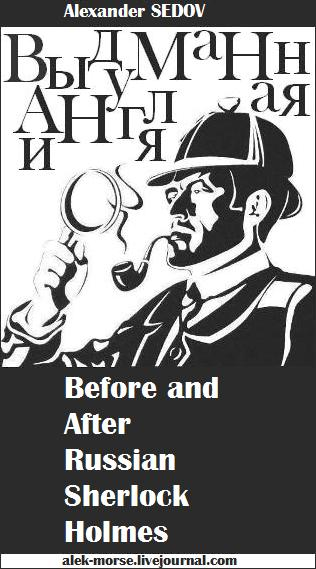 Before and After Russian Sherlock Holmes