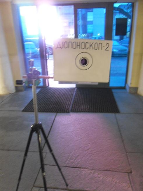 дюпоноскоп - аппарат 2 версии, 3Д-эффект