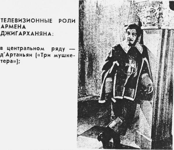 Телевидение и радиовещание, 1976 г.
