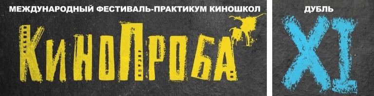 Кинопроба_2014_09135f27-bc96-445e-bed4-ca424da734a1