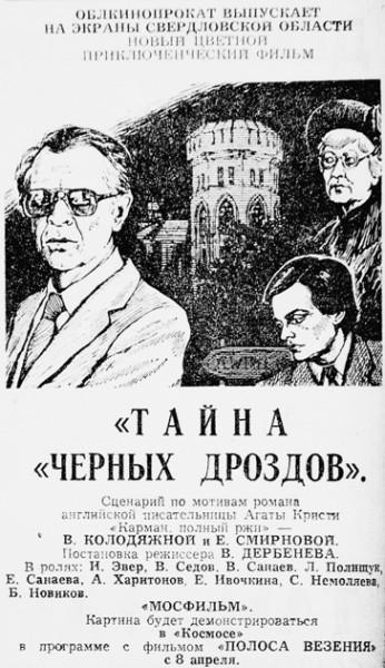 1984_На_смену_6_апр_Тайна_чёрных_дроздов