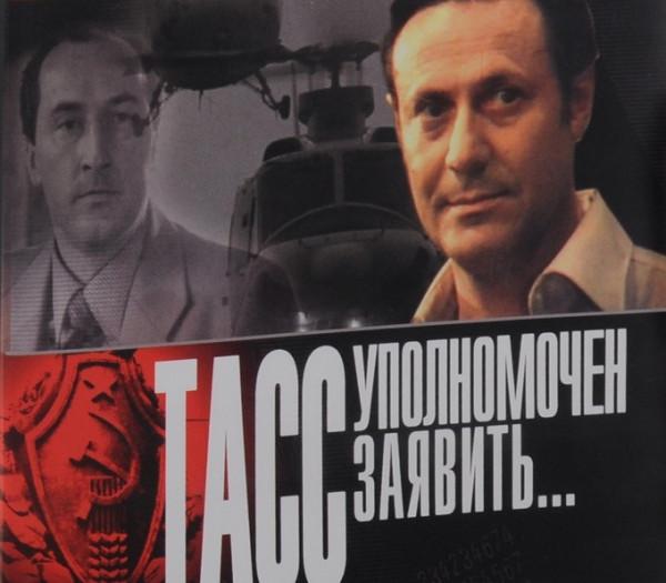 1984_ТАСС_030-02