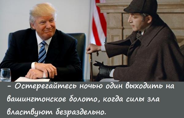 Трамп_002-004