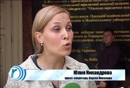 Юлия Никандрова