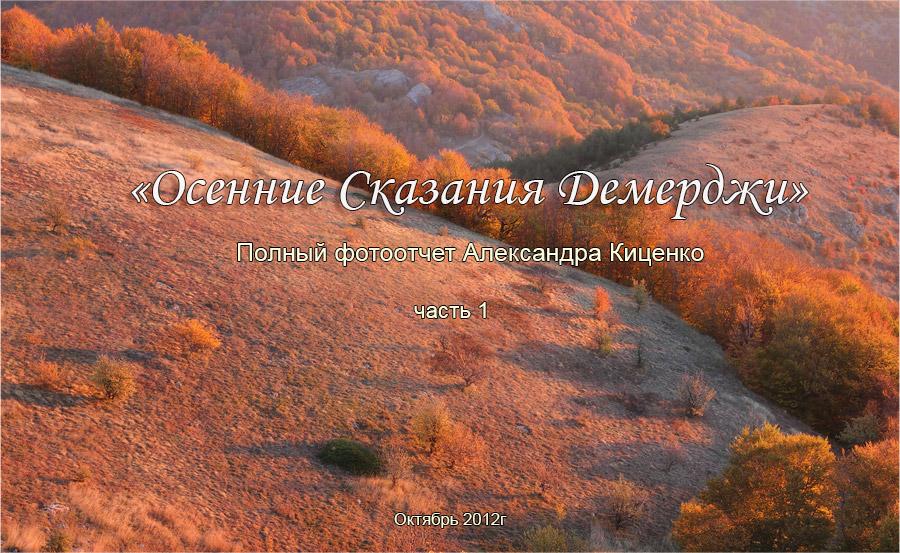 026_demerdji_10_2012-web-800-титульный