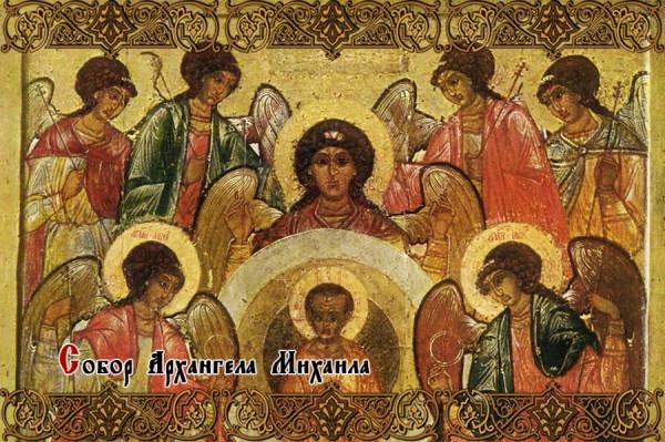 С праздником, православные! Сегодня Собор Архангела Михаила!
