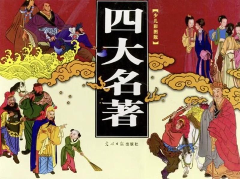 Их знают все в Китае! Четыре классических китайских романа...