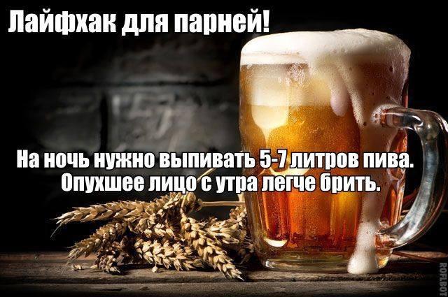 Пять литров пива на ночь, и на утро ни одной морщинки!