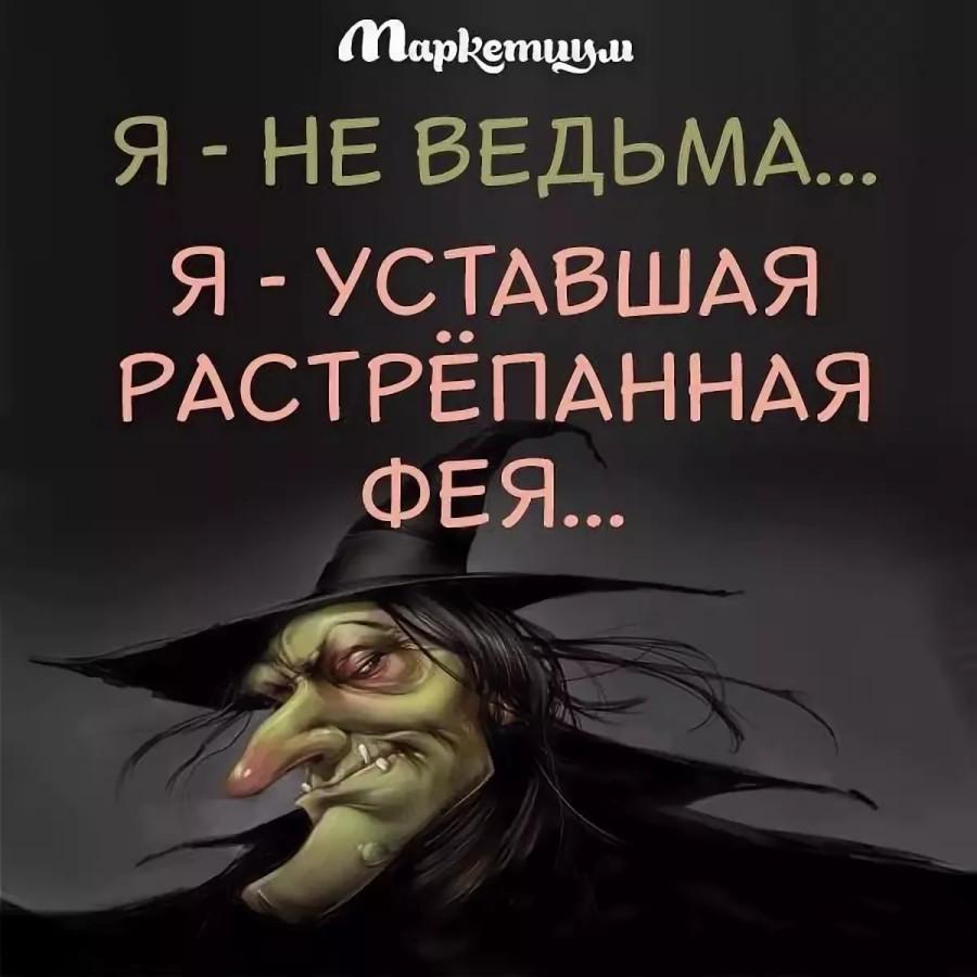 Смотреть прикольные картинки про ведьм
