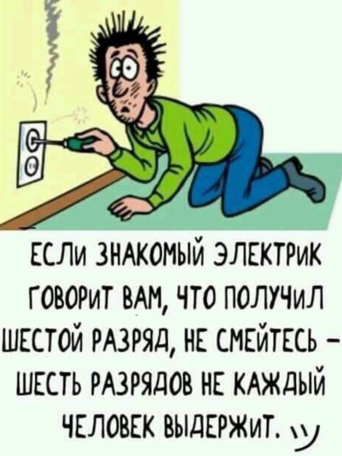 Электрик Анекдот