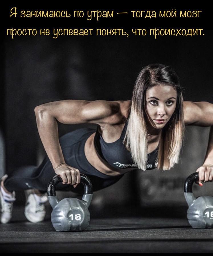 Демотиваторы о спортивном питании
